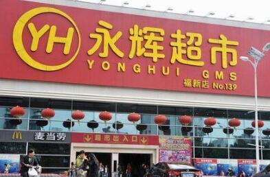 永辉超市让渡超级物种控制权,为上市公司减负