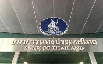 泰国央行2011年以来首次加息