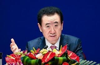 王健林:发自内心感谢党和政府,没有改革开放就没今天的万达