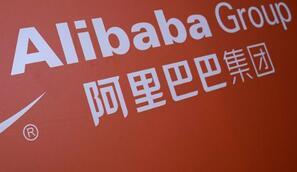 阿里巴巴最早将在11月在香港上市 筹资至多150亿美元